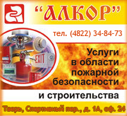 АЛКОР, фирменный баннер с телефоном